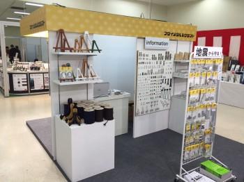 JAWA 2015ブース画像②