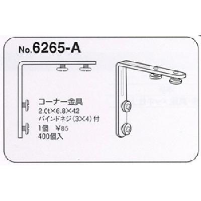 6265-A