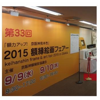 2015 京阪神①