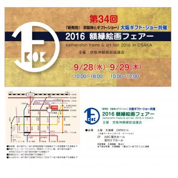 2016 京阪神告知 HP用